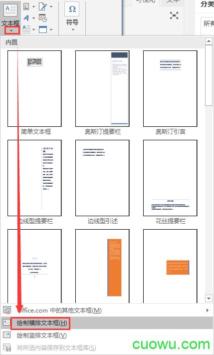 绘制横排文本框