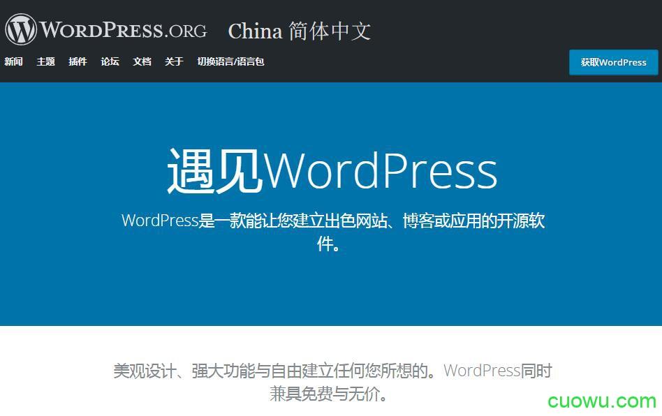 WordPress最新版本下载