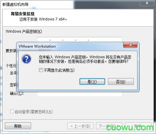 您未输入Windows产品密钥