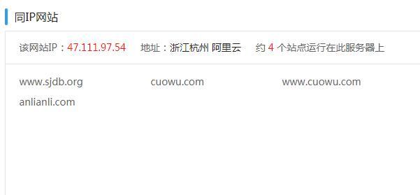 同IP网站
