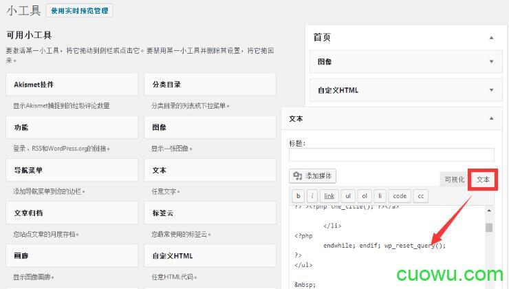 添加php文件至文本小工具