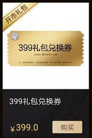 399礼包兑换券