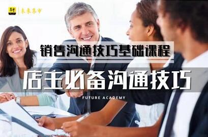 销售沟通技巧培训