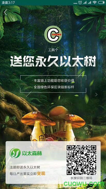 以太森林邀请码