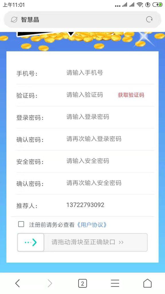 智慧晶APP注册页面完成注册