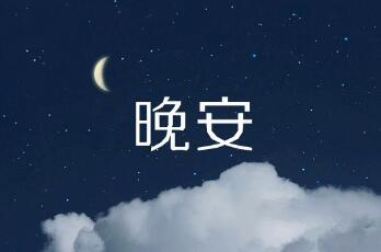 晚安心语图片