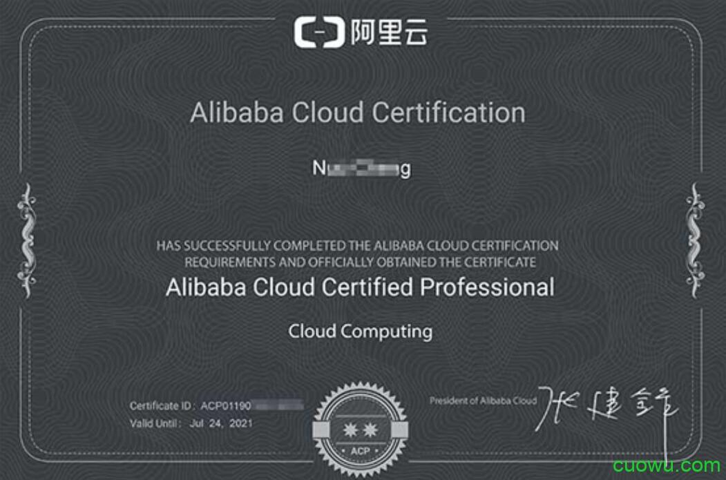 阿里云高级资格证书