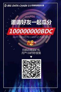 BDC邀请码